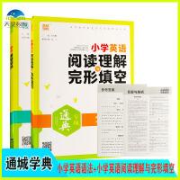 2021版 通城学典 小学英语语法+小学英语阅读理解与完形填空 通典专项