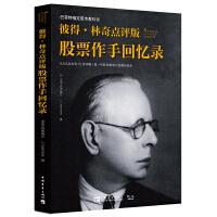 彼得・林奇点评版股票作手回忆录