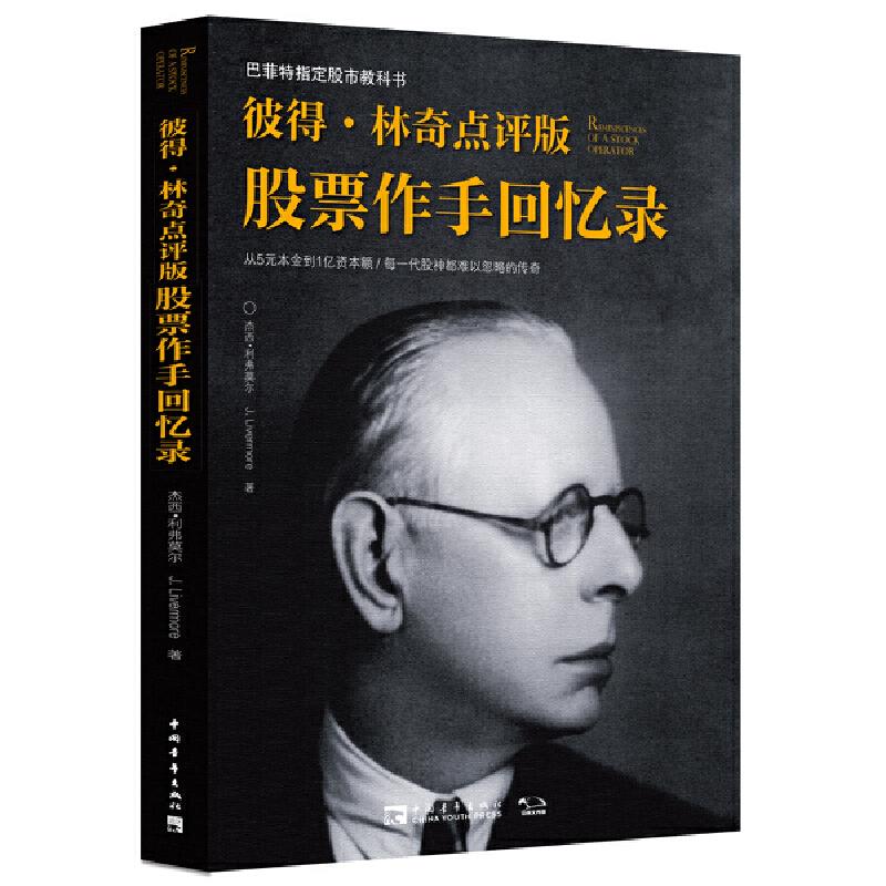 彼得·林奇点评版股票作手回忆录:超值赠送《高效能人士的七个习惯》有声书