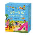 """""""我爱一年级""""小甜橙入学准备绘本 第2辑(套装全3册)"""