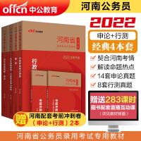 河南公务员考试用书 2022河南省公务员录用考试:申论+行测(教材+历年真题)4本套
