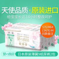 日本进口纸尿裤2包组合套餐S/M/L/XL备注 干爽透气尿不湿a205