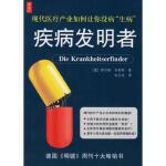疾病发明者 (德)布勒希 张志成 9787544234269 南海出版公司