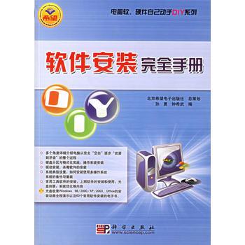 软件安装完全手册(附光盘) 孙勇,钟希武 科学出版社 书籍正版!好评联系客服有优惠!谢谢!