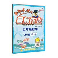 2021版 黄冈小状元 暑假作业 五5年级数学 5升6衔接作业 广东专版