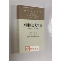 正版 外国历史大事集 近代部分 第二分册 朱庭光主编 中国社会科学出版社 9787516196526
