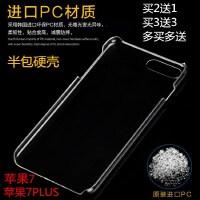 iphone7手机壳苹果7p硬壳8plus透明保护7半包新款4.7超薄5.5简约8 苹果7P/8P 半包硬壳