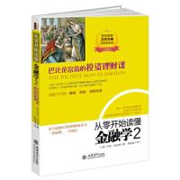 去梯言系列 从零开始读懂金融学2:巴比伦富翁的投资理财课 [美] 乔治・克拉森,斯凯恩 立信会计出版社 9787542