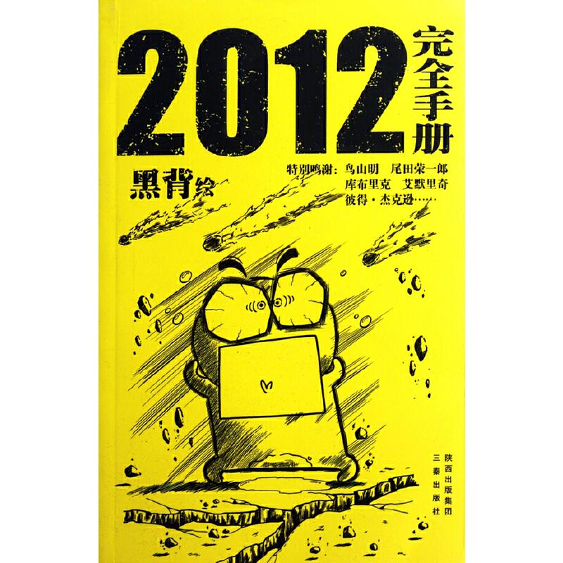2012完全手册(黑背作品,2012末日预言绘本版火爆上市)