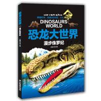 漫步侏罗纪(恐龙大世界丛书)100多种恐龙,千余幅彩图,8万多字的阐述说明,少儿科普动物故事百科3-6-8岁儿童读物小