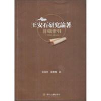 王安石研究论著索引(1912―2014)