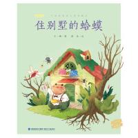 住别墅的蛤蟆(王一梅精品童话典藏版)