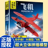 动手做!大模型 飞机 超大立体拼插模型 益智游戏手工书籍3-4-5-6-7-8岁知识科普折页翻翻立体书 儿童3D立体书认