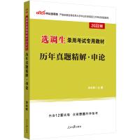 中公教育2020选调生考试:历年真题精解申论