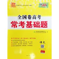 天利38套 2020全国卷高考常考基础题 语文 西藏人民出版社