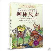 青少年课外经典阅读―柳林风声 9787563495016