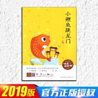 2019版 小鲤鱼跳龙门 魅力语文 教育部新编小学教材指定阅读书系 快乐读书吧