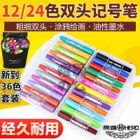 英雄880-12色24色大双头36色48色粗细两头马克笔麦克笔POP海报笔彩色油性记号笔儿童学生手绘设计动漫水彩笔