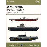 {二手旧书99成新}德军U型潜艇1939-1945(2) (英)格登・威廉生,姚漪 重庆出版社 97872290043