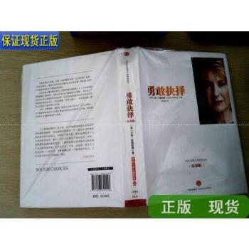 【二手旧书9成新】勇敢抉择 /[美]卡莉·菲奥莉娜(Carly Fiorina) 著;蒋旭峰 ?