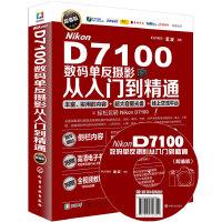 【新书店正版】 Nikon D7100数码单反摄影从入门到精通(超值版) FUN视觉,雷波著 化学工业出版社 9787