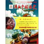 漫画中国历史(第18卷):三国1 孙家裕 朝花少年儿童出版社 9787505615687