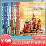 写给儿童的世界地理(套装共10册)