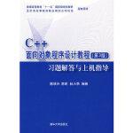C++面向对象程序设计教程(第3版)习题解答与上机指导 陈维兴,陈昕,林小茶 清华大学出版社 978730220010