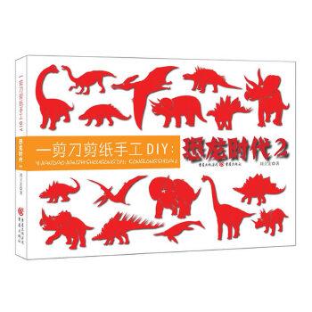 一剪刀剪纸手工DIY:恐龙时代2