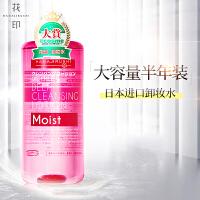 花印卸妆水脸部温和清洁卸妆油眼唇淡妆卸妆液学生日本进口卸妆乳500ml
