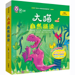 大猫自然拼读三级2 适合小学三年级可点读(5本阅读+家庭阅读指导+卡片+MP3光盘)