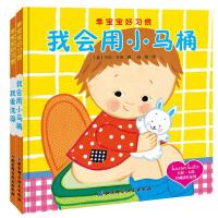 全套2册 乖宝宝好习惯 我会用小马桶 我爱洗澡 儿童故事书0-1-2-3岁 两岁宝宝书籍 早教书 婴
