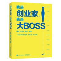 正版现货 我是创业家 我是大BOSS 新手学开公司教程书籍创新创业实操实务实战融资投资财务税务书初创