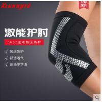 护肘篮球运动健身肘关节护具装备排球羽毛球护臂透气