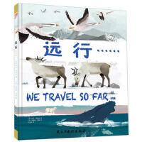 """远行:生命不可思议的旅程(2018""""中国童书榜""""百佳童书奖!英国Quarto集团年度重磅,版权售出近"""