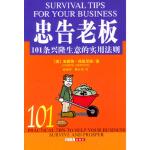 【旧书二手书9成新】忠告老板--101条兴隆生意的实用法则 [澳]格里菲斯,高继明,曹永清 9787801800695