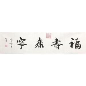 爱新觉罗・启顺   书法 《福寿康宁 》