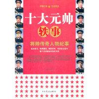 十大元帅轶事,中共党史出版社,彭建冬著9787801990570