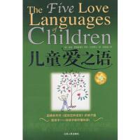 儿童爱之语 (美)查普曼,(美)甘伯著,吴瑞诚 江西人民出版社 9787210035749