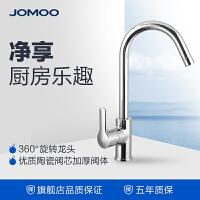 JOMOO九牧龙头厨房水槽冷热龙头 可旋转洗菜盆龙头33080-205/1B-Z