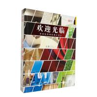 【中文简体】欢迎光临-全球优秀商店展示设计
