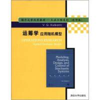 �\�I�W��用�S�C模型[美]���卡尼(V.G.Kuldarni清�A大�W出版社9787302088622【正版直�l】
