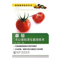 番茄无公害标准化栽培技术 李会远 9787122045546