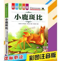 小蝌蚪彩绘注音版 小鹿斑比 语文新课标必读专为儿童编写的一部彩色百科类图书小学儿童文学名著