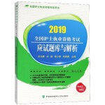 全国护士执业资格考试应试题库与解析(2019全国护士执业资格考试用书)