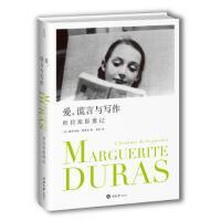 【二手书9成新】爱,谎言与写作:杜拉斯影像记[法] 蕾蒂西娅・塞纳克,黄荭9787562481423重庆大学出版社