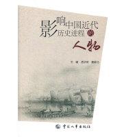 影响中国近代历史进程的人物