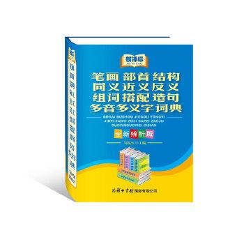 新课标笔画部首结构同义近义反义组词搭配造句多音多义字词典(全新辨析版)