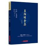 王阳明全集-简体注释版-年谱.世德纪