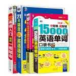 零基础英语学习:英语入门图解+21天语法+9小时音标+15000英语单词(4册)